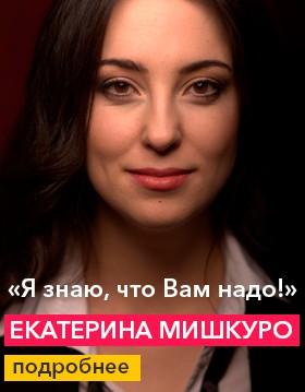 Ведущая Екатерина Мишкуро