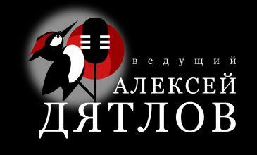 Алексей Дятлов: разное фото 5