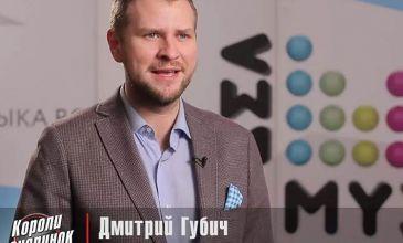 Дмитрий Губич: Фото фото 3